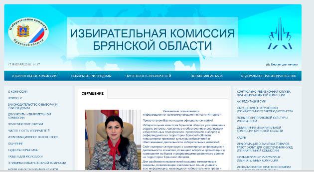 Избирательная комиссия Брянской области