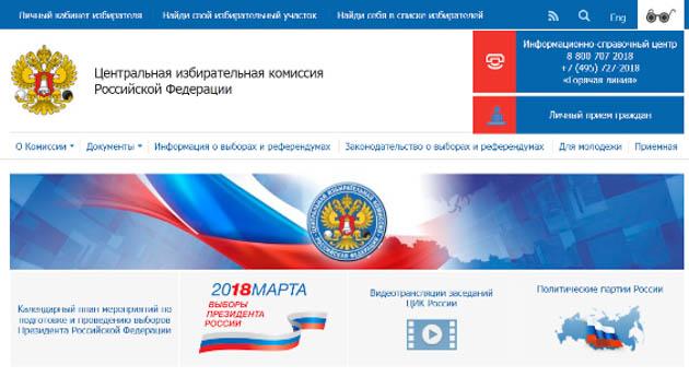 Центральная избирательная комиссия РФ