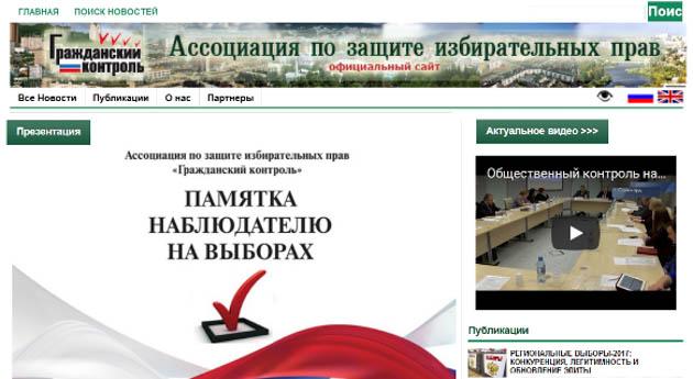 Ассоциация по защите избирательных прав «Гражданский контроль»
