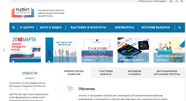 Российский центр обучения избирательным технологиям при ЦИК России