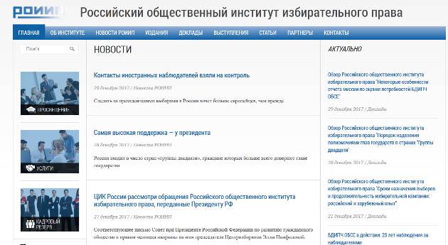 Российский общественный институт избирательного права