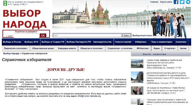 Информационный портал «Выбор народа»